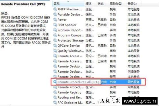 Win7电脑RPC服务器不可用怎么办 RPC服务器不可用解决方法