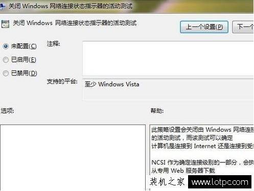 Win7电脑系统IPV6无网络访问权限解决方法