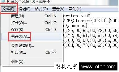 Win7电脑出现未指定的错误怎么解决 解决Win7系统出现未指定的错误