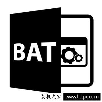 双击bat文件变成打开文本编辑器该如何解决