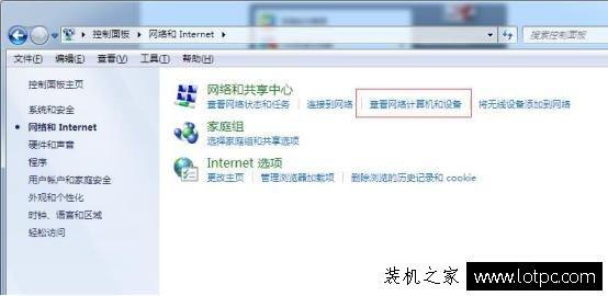 需要共享文档文件,但看不到局域网电脑该怎么办?