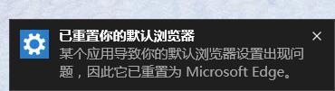 Win10提示某个应用导致.html文件的默认应用设置出现问题解决方法