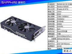 RX580来啦!5000元左右intel七代i5-7500配RX580电脑组装配置单