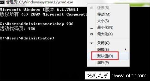 电脑cmd命令提示符中文出现乱码情况该如何解决?