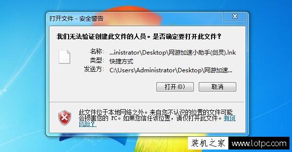 程序无法打开,提示我们无法验证创建文件的人员该如何解决?