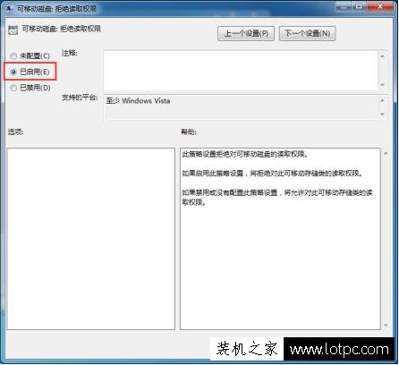 Win7系统关闭、禁用USB存储设备的方法