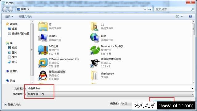 电脑桌面图标上出现小盾牌怎么去掉?