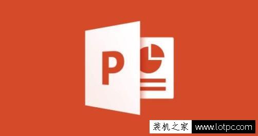 PPT文件打不开的原因及解决方法