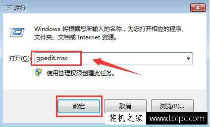 Win7电脑开机密码怎么限制错误次数?