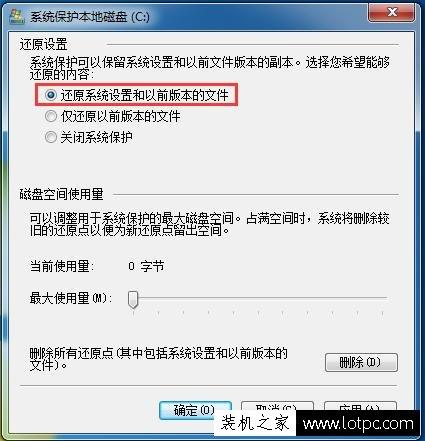 Win7电脑无法创建还原点怎么办?Win7系统无法创建还原点解决方法