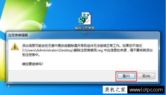 Win7注册表编辑器打不开怎么办?注册表编辑器无法打开的解决方法