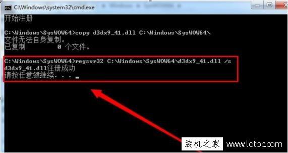 无法启动此程序,因此计算机中丢失d3dx9-41.dll怎么解决?