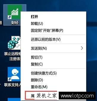 Win10系统如何更换桌面图标呢?电脑更换桌面程序图标的操作方法