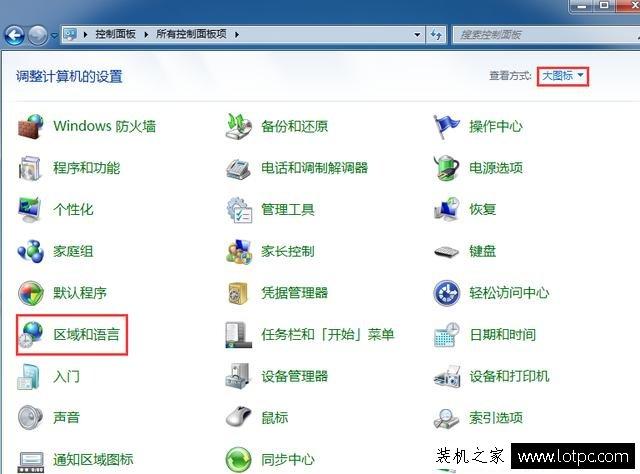 Win7系统下使用搜狗输入法输入中文时提示已停止工作的解决方法
