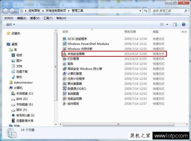 Win7电脑开机提示长时间未登录记住密码已过期如何解决?
