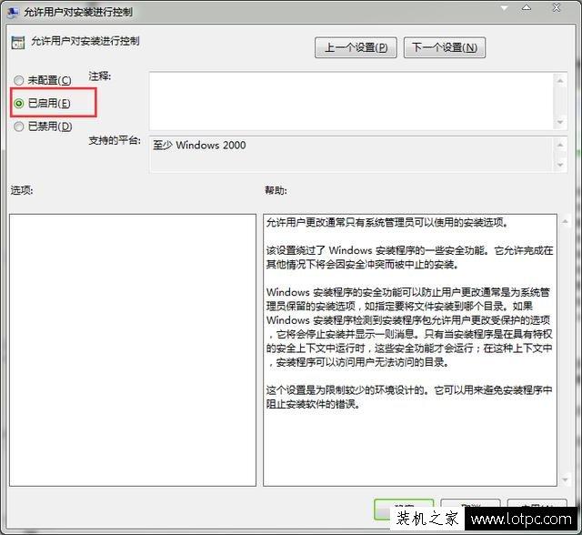 """软件安装提示""""安装过程出现错误,无法修改系统设置""""的解决方法"""