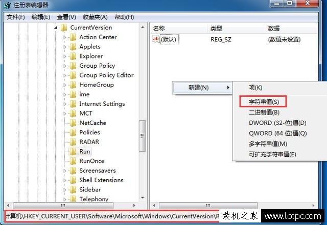 Win7系统右下角的安全删除硬件图标不见了的解决方法