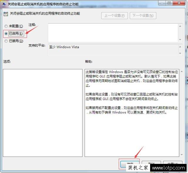 Win7系统电脑关机慢或卡在关机界面的解决方法