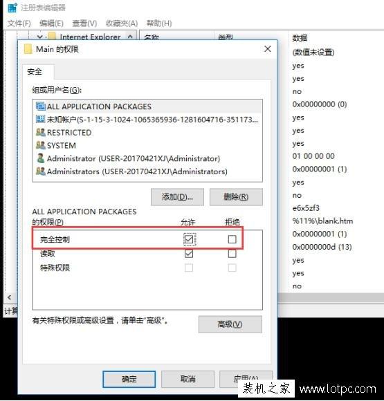 Win10系统注册表编辑器无法创建值:写入注册表时出错的解决方法