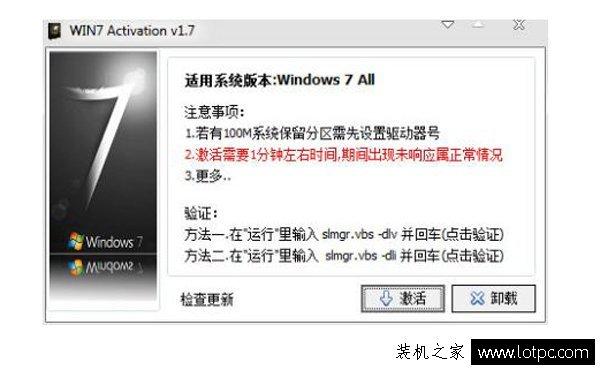 Win7系统提示您可能是盗版软件的受害者解决方法