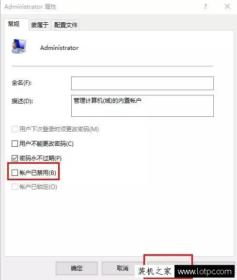 Win10用户没有管理员权限怎么办?如何将账户提升至管理员权限?