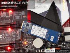 尝鲜intel傲腾内存!i5-7500配GTX1060游戏电脑配置清单及价格