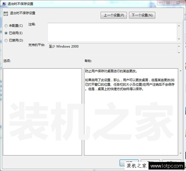 桌面壁纸无法保存怎么办?Win7系统重启后不保存桌面背景解决方法