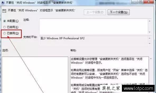 Win7电脑关机时提示配置windows update失败 还原更改解决方法