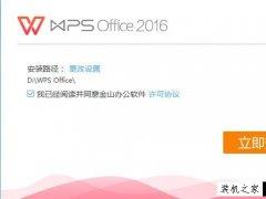 如何彻底关闭wps Office的广告推送 去除wps Office的广告推送方法
