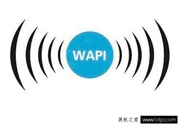 WAPI是什么意思?苹果iPhone手机启用WAPI有什么作用?