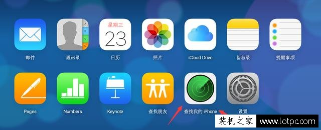 苹果iPhone手机丢了怎么办?找回丢失的iphone或者ipad的方法