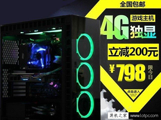 网上买组装电脑主机靠谱吗?电脑硬件猫腻层出不穷!