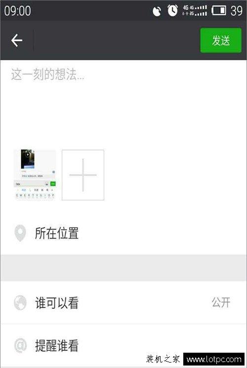 装B技能!微信朋友圈小尾巴显示来自iPhone X或者iPhone 8的方法