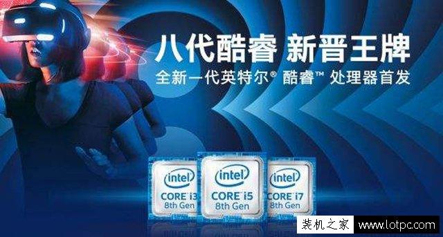 intel酷睿i3-8100和i3-8350K配什么顯卡好?八代i3與顯卡搭配知識