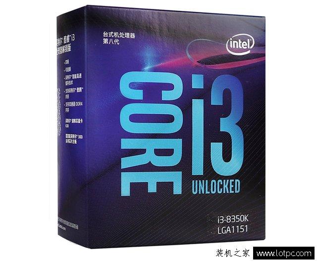 八代i3 8350K配什么主板好?intel酷睿i3-8350K主板搭配技巧详解