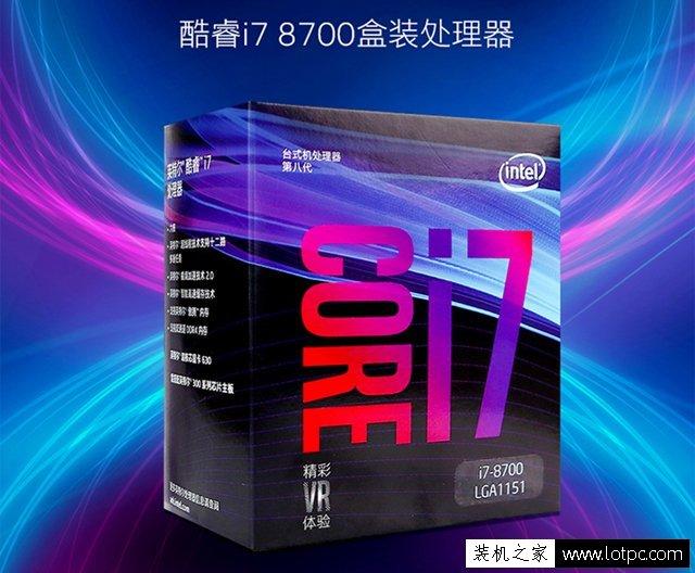 八代i7 8700配什么顯卡好?intel酷睿i7-8700適合搭配的顯卡推薦