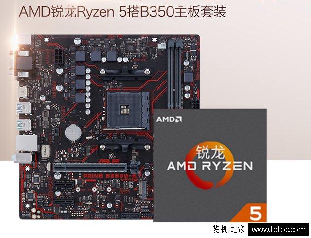 AMD锐龙Ryzen5 1400配什么主板好?R5-1400主板搭配技巧和参数详解