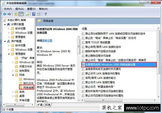 如何禁止别人更改ip地址?Win7系统防止修改本地IP地址的方法