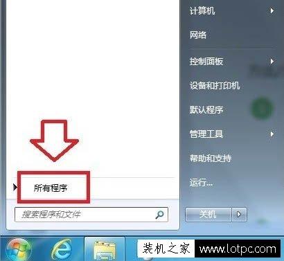 win7系统如何打开xps viewer 电脑中打开xps viewer方法介绍