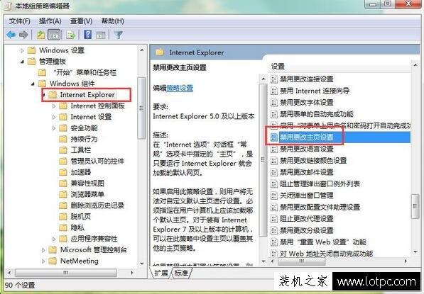 锁定浏览器主页怎么改?Win7系统IE主页被锁定不能修改的解决方法