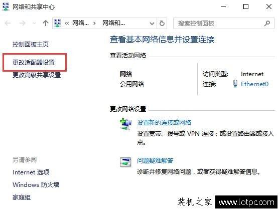 Win10系统下电脑无法连接网络诊断提示DNS服务器未响应解决方法