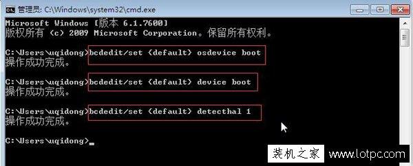 "Win7系统电脑开机显示""Windows未能启动""的解决方法"