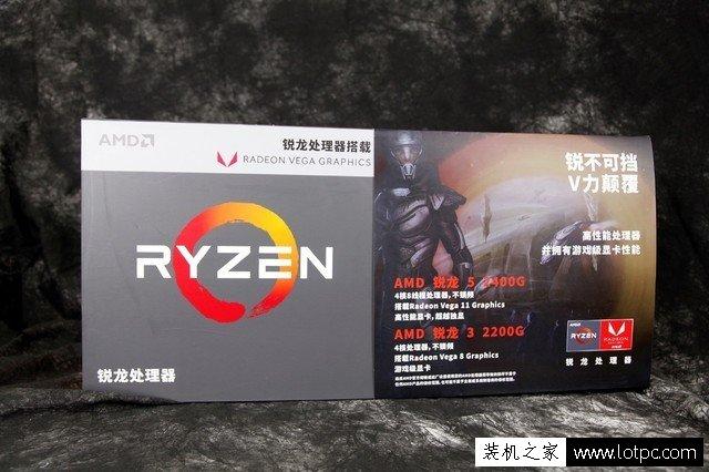 AMD锐龙5 2400G配什么主板?锐龙Ryzen5 2400G处理器与主板搭配攻略