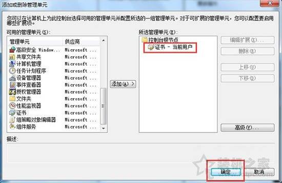 Win7系统IE浏览器打开网页提示安全证书过期或证书错误的解决方法