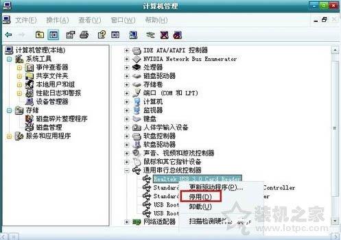 Win7系统电脑开机后总是弹出欢迎使用找到新硬件向导的解决方法