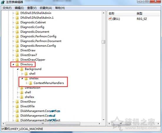 鼠标右键刷新桌面很慢怎么办?Win7右键刷新反应特别慢的解决方法