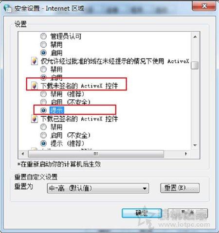 Win7系统提示Windows已经阻止此软件因为无法验证发行者解决方法