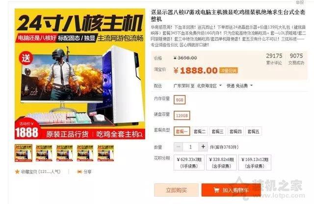两三千元的吃鸡电脑主机还赠送显示器?电商DIY整机猫腻大揭秘!