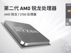 AMD锐龙Ryzen7 2700配什么主板好?AMD锐龙R7 2700与主板搭配知识