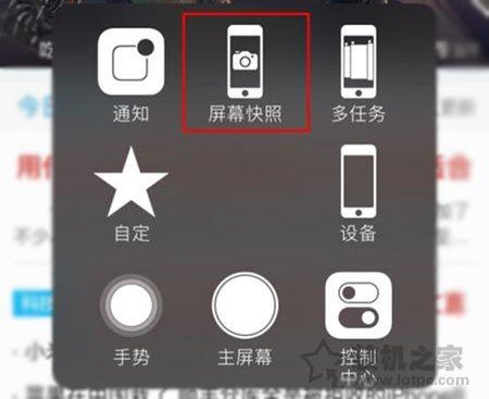 苹果iPhone XR、Xs/Xs Max怎么截图 iPhone Xs/Xs Max、XR截屏方法